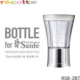 【集雅社】recolte RSB-2BT 日本 麗克特 Sante 迷你果汁機 專用果汁杯 免運 分期0利率 公司貨