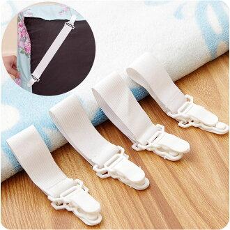 【酷創意】床單扣固定器 床單夾/床單固定器 床單夾子 床單扣4個裝E129