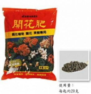 【尋花趣】開花肥  2公斤 蘭花 開花植物 果樹專用 有機質肥料