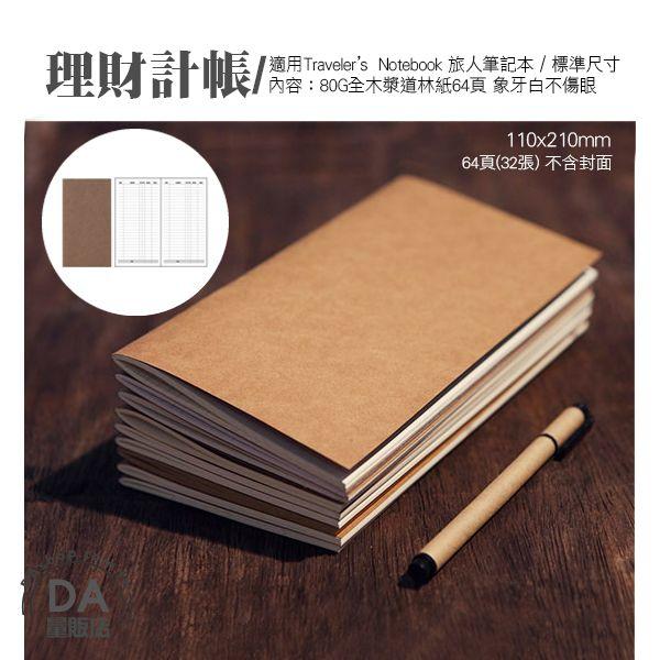 《DA量販店》理財記帳 適用 Traveler's Notebook 旅人筆記本 標準尺寸(84-0003)
