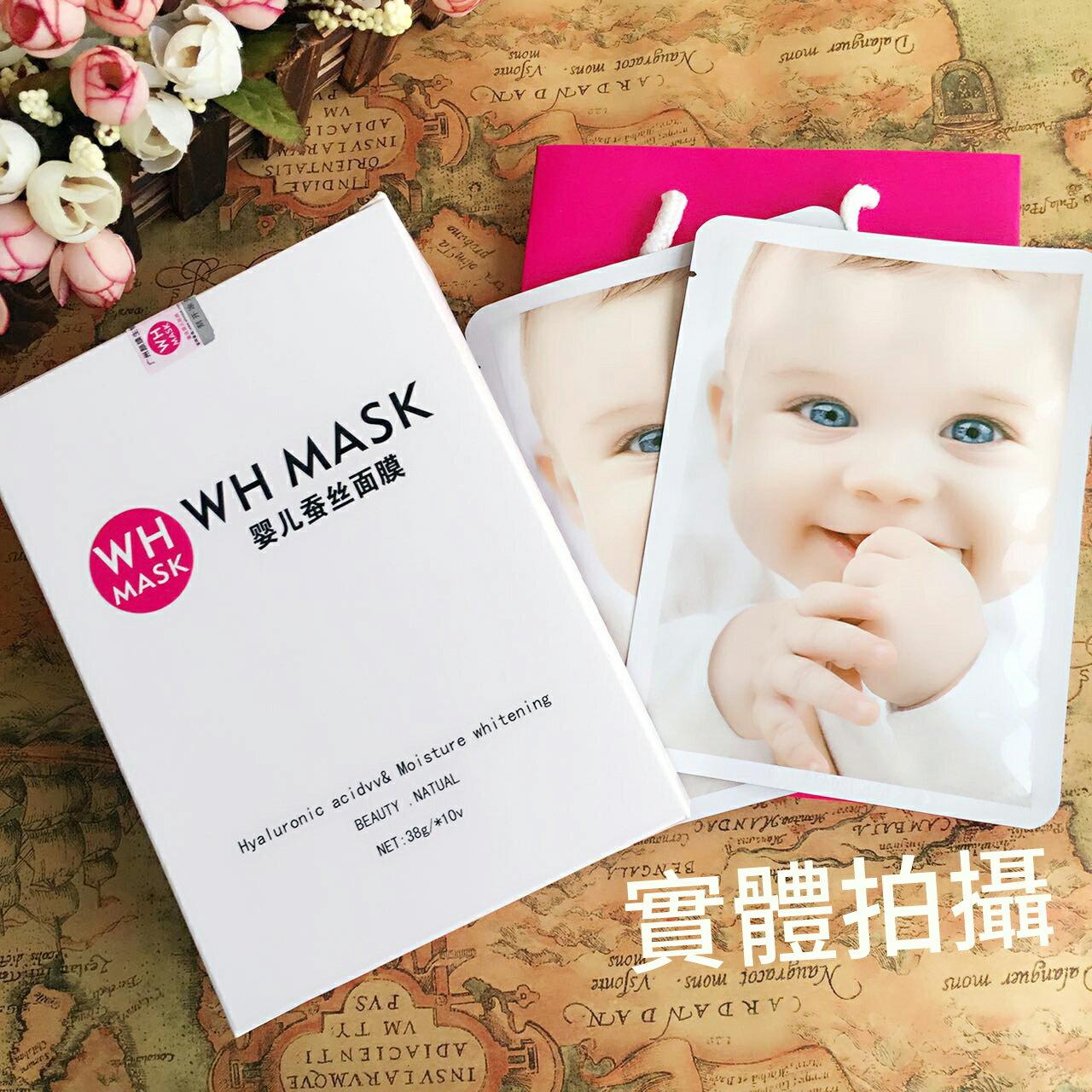 嬰兒蠶絲面膜 女神專用超強補水美白保濕面膜 1
