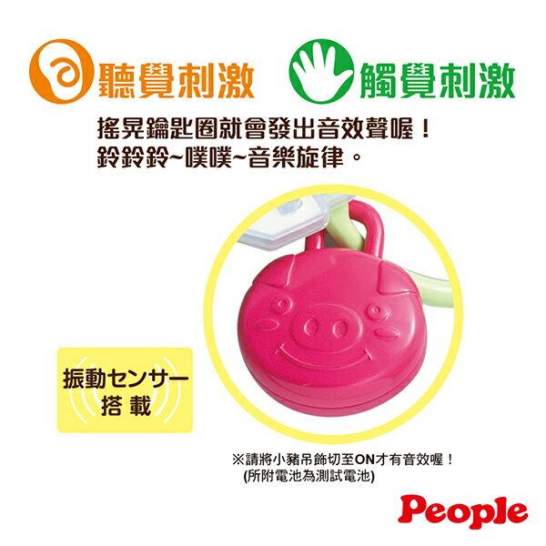 People - 五感刺激鑰匙圈玩具 6
