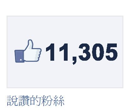 粉絲團按讚 FB按讚衝人氣【Facebook粉絲按讚】 FB粉絲團按讚 粉絲團增加人數 FB臉書粉絲按讚 FB粉絲團按讚 粉絲專頁衝人氣 粉絲按讚