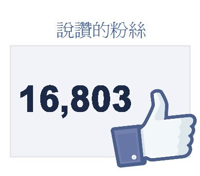 FB按讚 臉書按讚【Facebook粉絲專頁按讚】 FB粉絲按讚 粉絲團增加人數 臉書增加人數 FB臉書粉絲團按讚