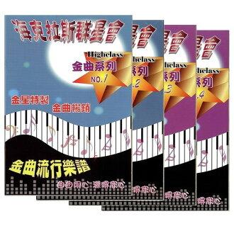 樂譜/簡譜/歌譜 海克拉斯群星會 金曲流行樂譜NO.1~12 一到十二冊 單冊任選 海克拉斯樂譜/歌譜/簡譜 流行樂譜 海克拉斯流行樂譜一到十二冊 NO.1~12 任選