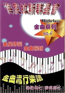 樂譜/簡譜/歌譜 海克拉斯群星會 金曲流行樂譜NO.4 第四冊 海克拉斯樂譜/歌譜/簡譜 流行樂譜 海克拉斯流行樂譜第四冊 NO.4