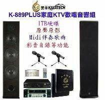 【美華卡拉OK伴唱機 K-889 Plus 歡唱組C】 美華卡拉OK伴唱機K-889PLUS+EAV-660擴大機+DM-568麥克風+EGL-1688BF喇叭【伴唱機舊換新優惠實施中】