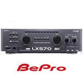 擴大機 卡拉OK擴大機 BEPRO LX~570 高階卡拉OK 擴大機 5.1聲道 麥克風