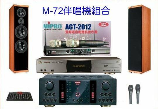 【音圓卡拉OK伴唱機 M-72 組合E】 音圓M-72 大容量2000GB+DM-899II喇叭+MIPRO ACT-2012 無線麥克風+A-38擴大機+MM-107麥克風*2+KB-1000無線點歌鍵盤*1 【伴唱機舊換新促銷方案實施中】
