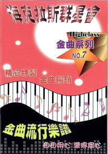 樂譜/簡譜/歌譜 海克拉斯群星會 金曲流行樂譜NO.7 第七冊 海克拉斯樂譜/歌譜/簡譜 流行樂譜 海克拉斯流行樂譜第七冊 NO.7
