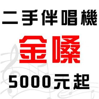 金嗓二手卡拉OK伴唱機出售 金嗓中古伴唱機出售 機況良好 只要$5000起★眾多金嗓二手伴唱機,歡迎洽詢