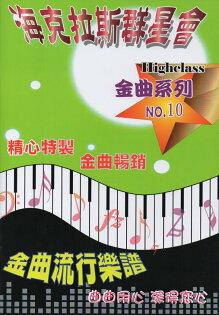 樂譜/簡譜/歌譜 海克拉斯群星會 金曲流行樂譜NO.10 第十冊 海克拉斯樂譜/歌譜/簡譜 流行樂譜 海克拉斯流行樂譜第十冊 NO.10