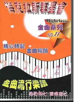 樂譜/簡譜/歌譜 海克拉斯群星會 金曲流行樂譜NO.11 第十一冊 海克拉斯樂譜/歌譜/簡譜 流行樂譜 海克拉斯流行樂譜第十一冊 NO.11