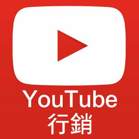 【YouTube行銷策略 YouTube影片推薦】YouTube行銷策略YouTube訂閱量 YouTube頻道追蹤 YouTube行銷公司 增加YouTube觀看人數 YouTube觀看次數 增加YouTube訂閱 YouTube行銷 YouTube喜歡人數
