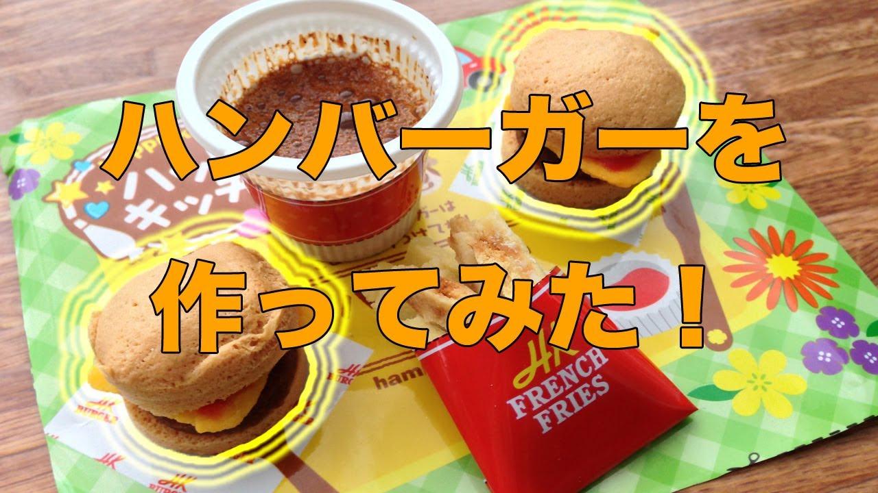 有樂町進口食品 kracie popin cookin 知育菓子 知育果子 漢堡套餐款 需微波4901551354283 2