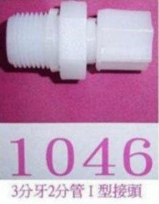 《淨水零件》塑膠接頭1046:3分牙2分管 I 型接頭