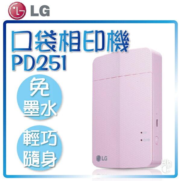 ➤再送底片乙捲+6捲獨家 Kitty 紙膠帶【和信嘉】LG PD-251 口袋相印機(粉色) PD251 韓國 樂金 印相機 公司貨 原廠保固一年