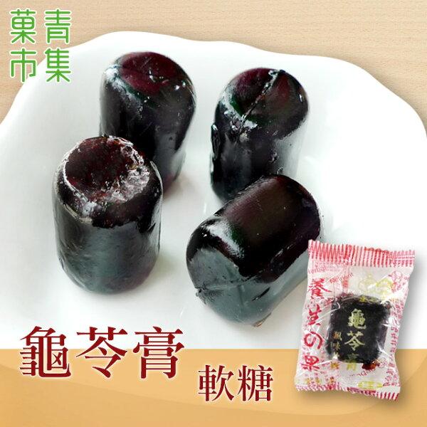 龜苓膏軟糖 150G小包裝 【菓青市集】