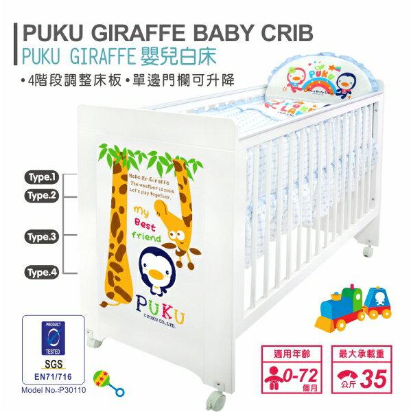 『121婦嬰用館』PUKU Giraffe長頸鹿多功能床-白色 + 七件式寢具組 3