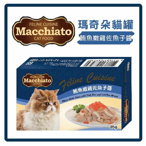 【力奇】瑪奇朵貓罐 鮪魚嫩雞佐魚子醬-85g-35元>可超取(C182D07)