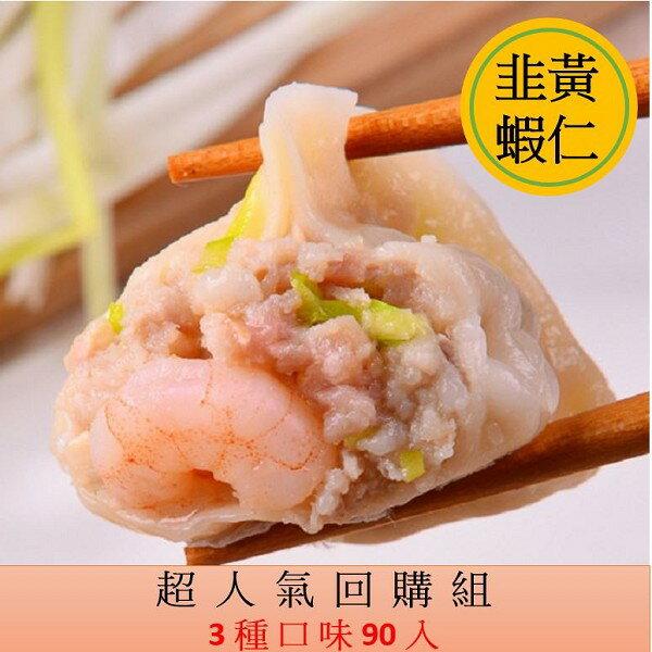 嚐鮮首選❤90入❤韭黃蝦仁+紅蘿蔔豬肉+剝皮辣椒❤❤❤秝秝飽滿手餃水餃 0