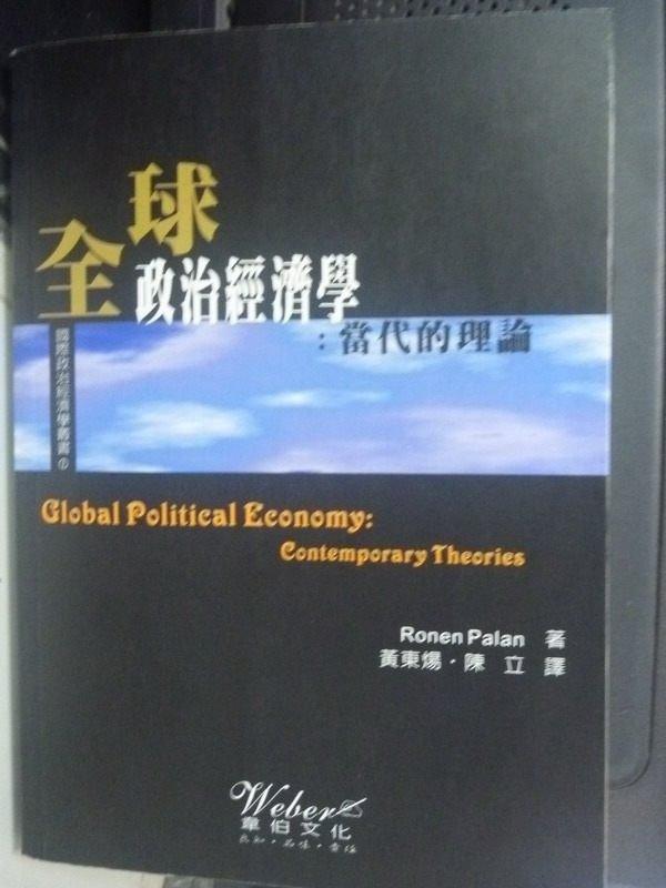 ~書寶 書T2/財經企管_IFB~ 政治經濟學:當代的理論_黃東煬