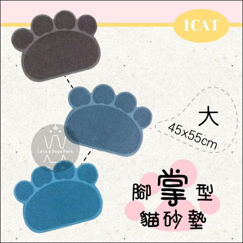 +貓狗樂園+ icat【腳掌型貓砂墊。餐墊(大)】290元 - 限時優惠好康折扣