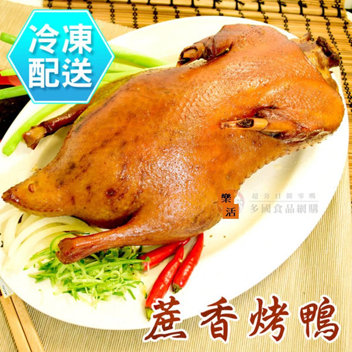 樂活 館  蔗香烤鴨 ^(太空鴨無頭腳^)1300g 冷凍配送  蔗雞王