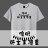 ✨文字系列✨傻眼!施主業障重 潮流休閒短袖T恤/自己的T恤自己做-色T!100%純棉台製棉T素材!一件也可以做!多件另有優惠!歡迎團體訂做! 0