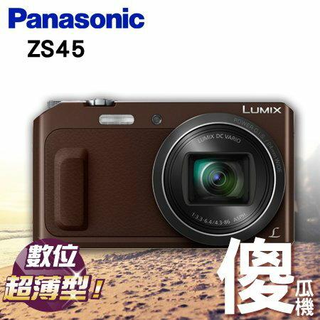 "Panasonic松下 DMC- ZS45 棕色 咖啡色 ██ 台灣松下公司貨 ""正經800"""