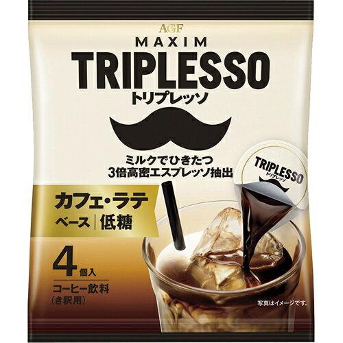 【AGF出品】Maxim Triplesso濃縮咖啡球 低糖 4個入 72g