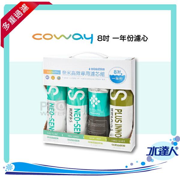 Coway 奈米高效淨水器 專用濾芯組【8吋一年份】