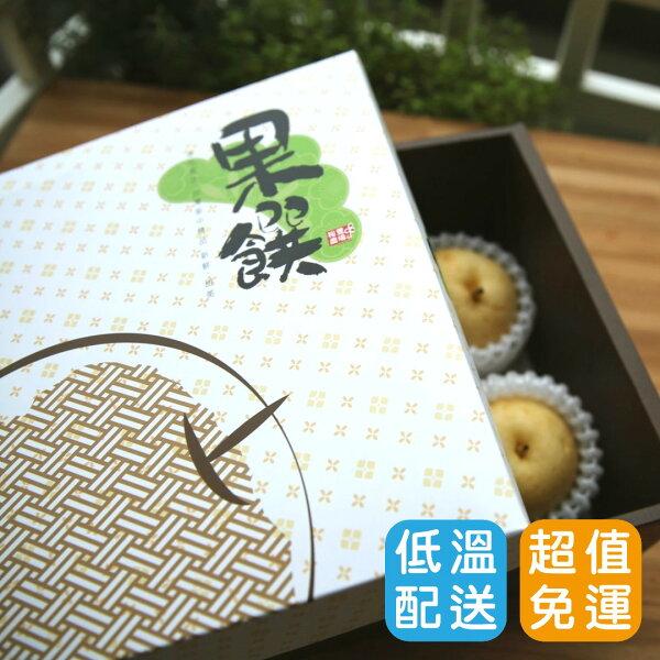 梨山水嫩新世紀梨 8入裝禮盒
