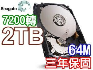 Seagate 希捷 2TB【單碟1TB、三年保、ST2000DM001】3.5吋 SATA3 內接硬碟
