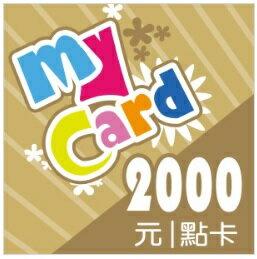 【少東商會】智冠科技、點數卡  MyCard  2000點(PS.使用優惠卷.樂天點數請式先詢問)