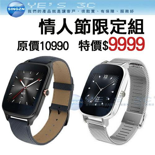 [情人節限定!] 華碩 ASUS ZenWatch 2 真皮伯爵藍 (大錶)+優雅銀鍊 (小錶) 聲控/磁吸快充/計步/2.5D曲面錶框 免運「YEs 3C」