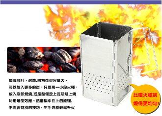 【露營趣】中和 原子炭 木炭 升炭器 點炭器 升火大師 焚火台 tnr-002