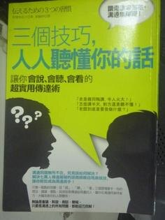 【書寶二手書T1/溝通_IIX】三個技巧,人人聽懂你的話_黃毓婷