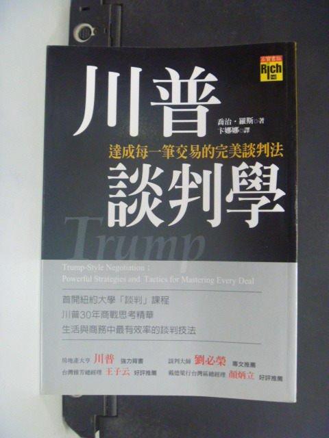 ~書寶 書T8/溝通_GSR~川普談判學:達成每一筆交易的完美談判法_卞娜娜