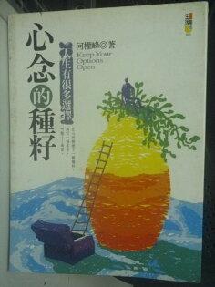 【書寶二手書T9/勵志_IEI】心念的種子:人生有很多選擇_何權峰