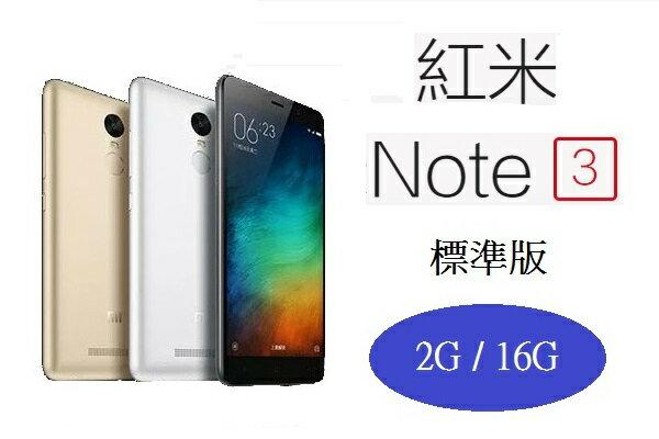 Xiaomi 紅米 Note 3 2G/16G 5.5吋 指紋辨識金屬機身  智慧型手機 【葳豐數位商城】