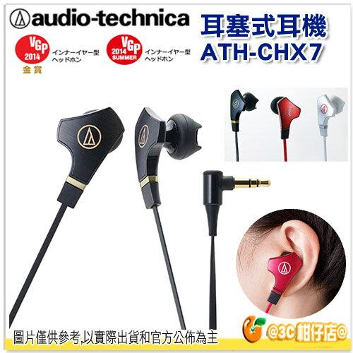 鐵三角 ATH~CHX7 密閉型 開放型 複合式耳機 貨 一年 耳塞式耳機 耳機 大口徑單
