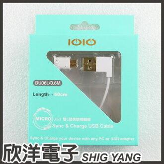 ※ 欣洋電子 ※ IOIO Micro USB 雙L頭信號傳輸線0.6M/米 (DU06L/0.6M) /HTC/SONY/三星/小米/OPPO