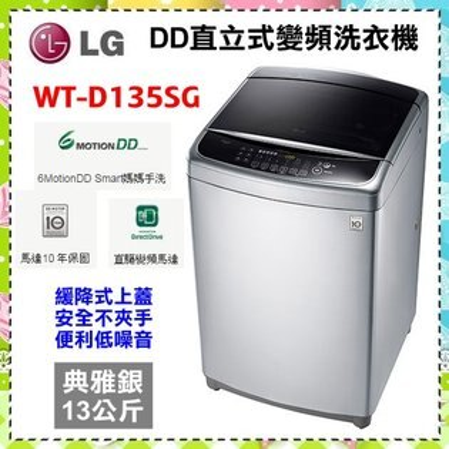 【LG 樂金】6Motion DD直立式變頻洗衣機 典雅銀 / 13公斤洗衣容量 WT-D135SG SMART觸控面板