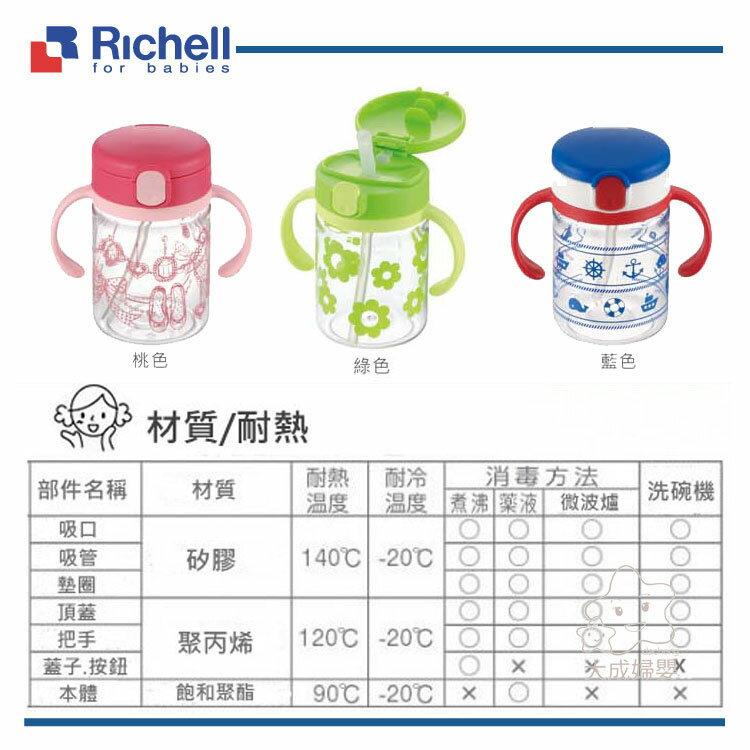 【大成婦嬰】Richell 利其爾 LC吸管杯200ML/綠(20232) 學習杯、吸管杯、喝水杯 水壺 7個月以上 2