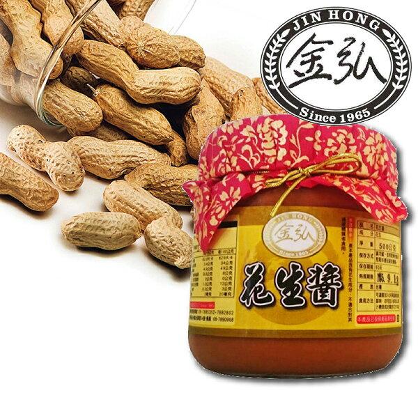 『小農市集』金弘麻油花生行-金弘無糖純花生醬500g
