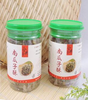 【金興蔴粩】開心系列-南開(南瓜子酥)╭☆ 健康堅果