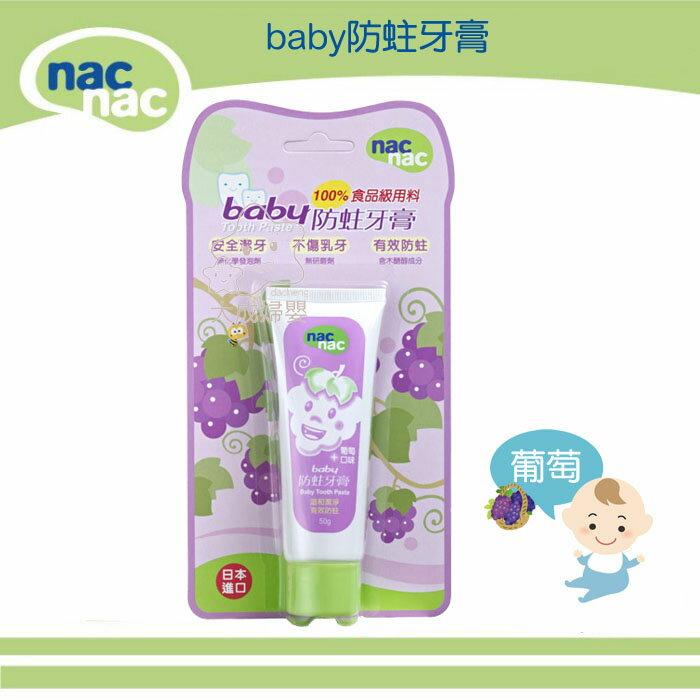 【大成婦嬰】nac nac Baby 防蛀牙膏 (草莓牙膏 / 葡萄牙膏) 嬰幼兒牙膏 潔牙 防蛀 0