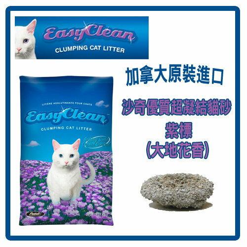【省錢季】沙奇優質超凝結貓砂-紫標(大地花香)20LB/磅-特價310元,媲美藍鑽貓砂(G002C08)