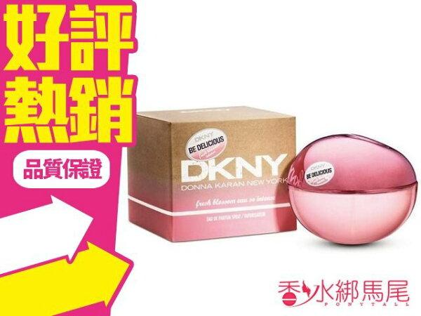 ◐香水綁馬尾◐ DKNY So Intense 摯愛粉戀 女性淡香精 香水空瓶分裝 5ml